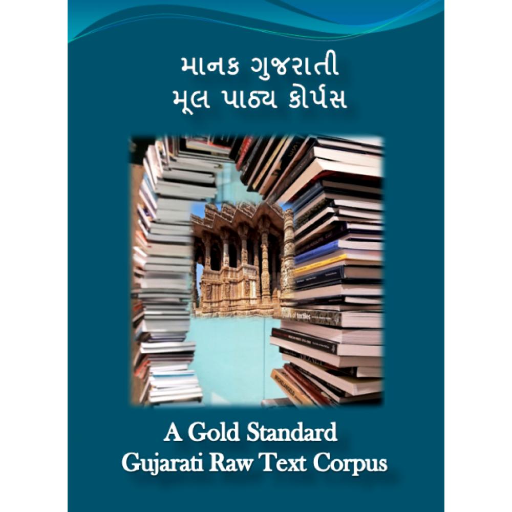 A Gold Standard Gujarati Raw Text Corpus