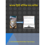 A Gold Standard Hindi Raw Text Corpus