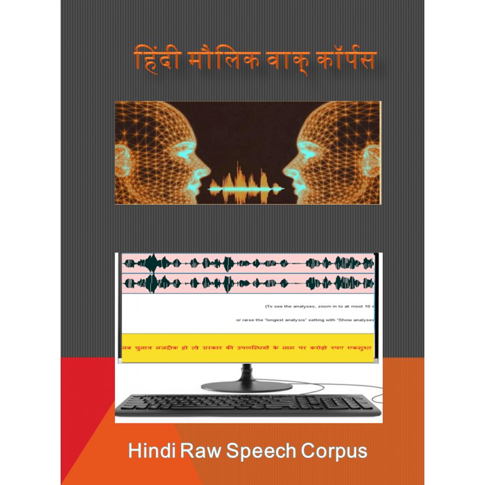Hindi Raw Speech Corpus