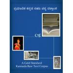 A Gold Standard Kannada Raw Text Corpus