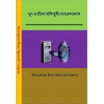 Manipuri Raw Speech Corpus