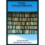 A Gold Standard Marathi Raw Text Corpus