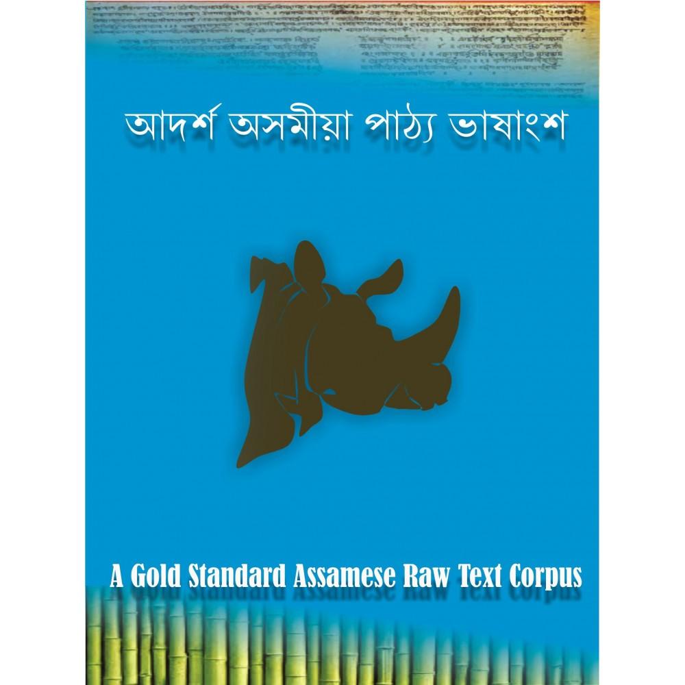 A Gold Standard Assamese Raw Text Corpus