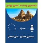 Tamil Raw Speech Corpus
