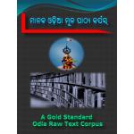 A Gold Standard Odia Raw Text Corpus