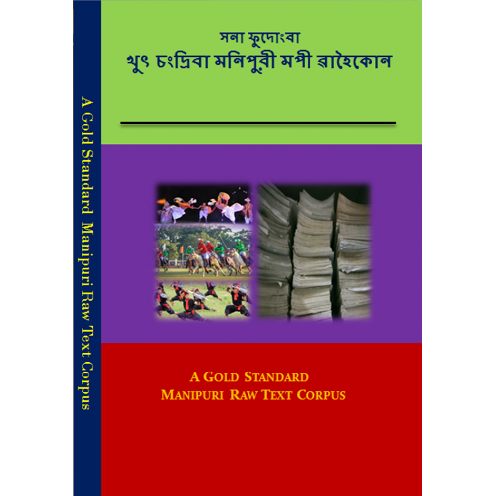 A Gold Standard Manipuri Raw Text Corpus